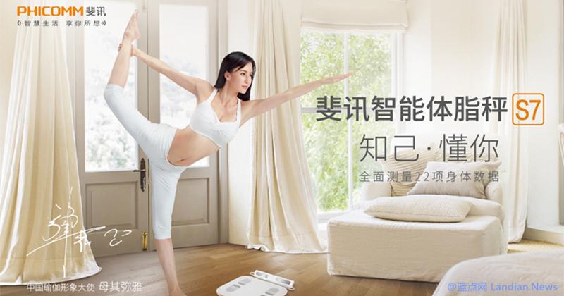 斐讯S7智能体脂秤近期最低价516元正在零元抢购