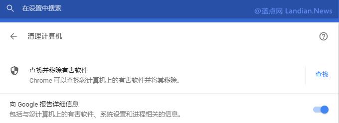 谷歌浏览器自动扫描用户文件的行为引起争议