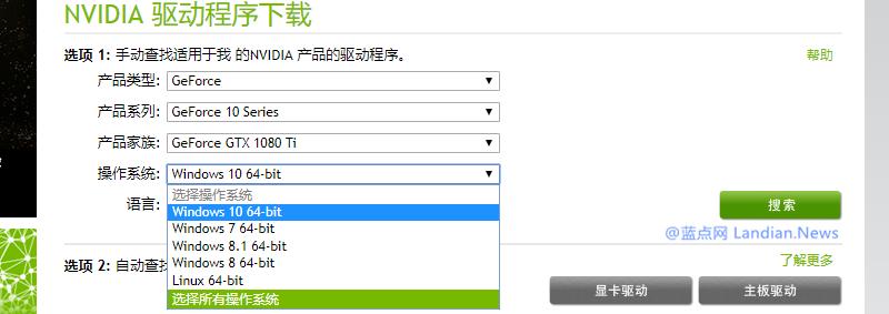 NVIDIA官网驱动程序下载已经移除32位版链接