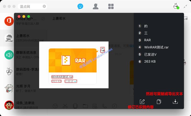 QQ for Mac v4.6.0测试版发布 新增多项功能和改进
