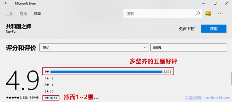 Windows 10的应用商店同样无法逃离刷好评的坑