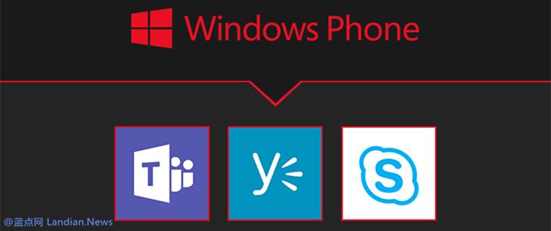微软将在下月起对WP企业级通讯应用停止提供支持-第1张
