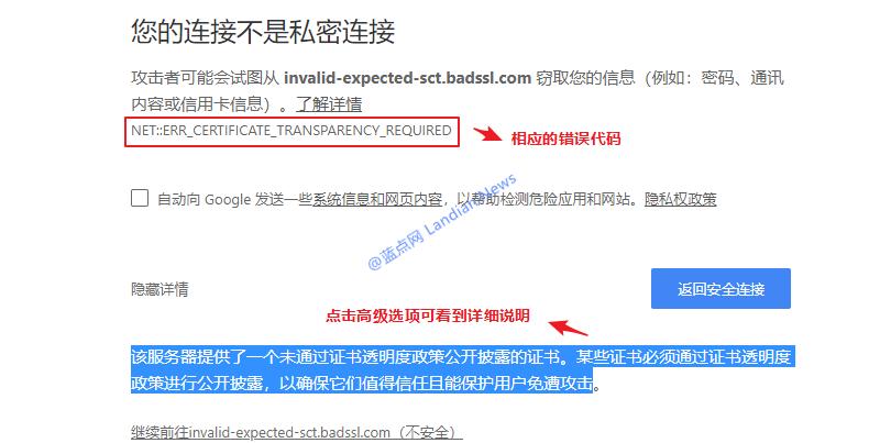 谷歌浏览器默认开始拦截无法提供透明度信息的加密证书