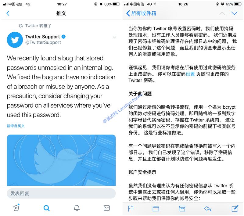 推特继续发布公告称密码安全事故影响到3.3亿名用户