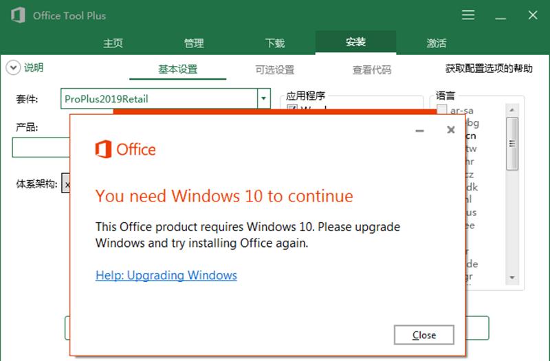 Office 2019新版不再支持Windows 10以下版本安装