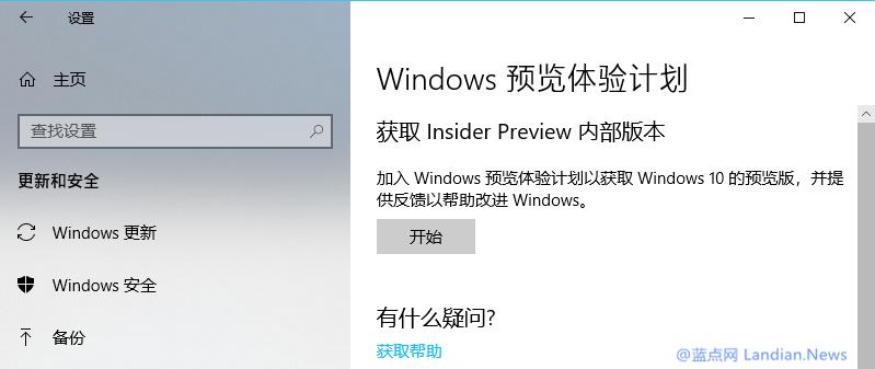 微软将在后续提高Windows 10慢速通道的更迭速度