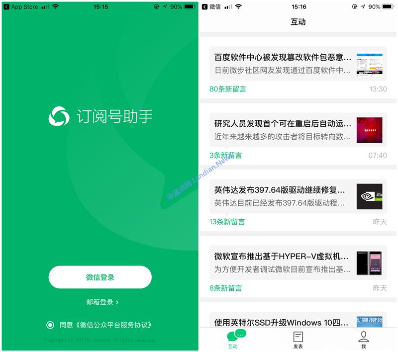 腾讯正式推出订阅号助手应用方便微信公众号运营