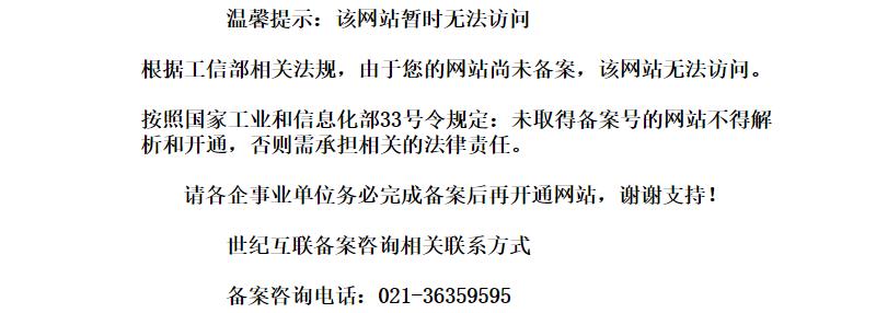 英伟达官方网站ICP备案疑似被注销导致无法访问