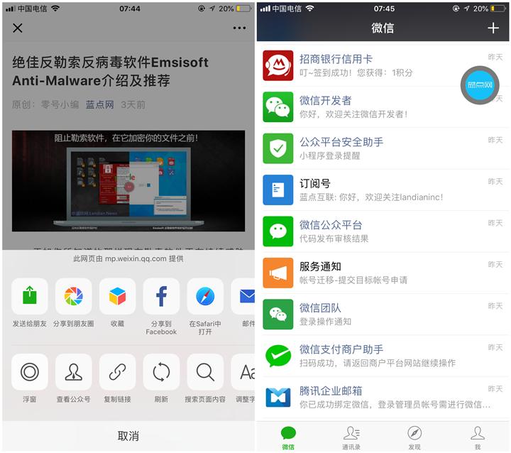 新版微信增加公众号文章悬浮窗等多个新功能和改进