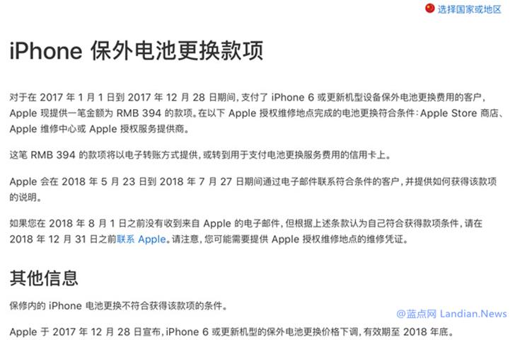 苹果将给在去年更换电池的iPhone 6及后续设备退款