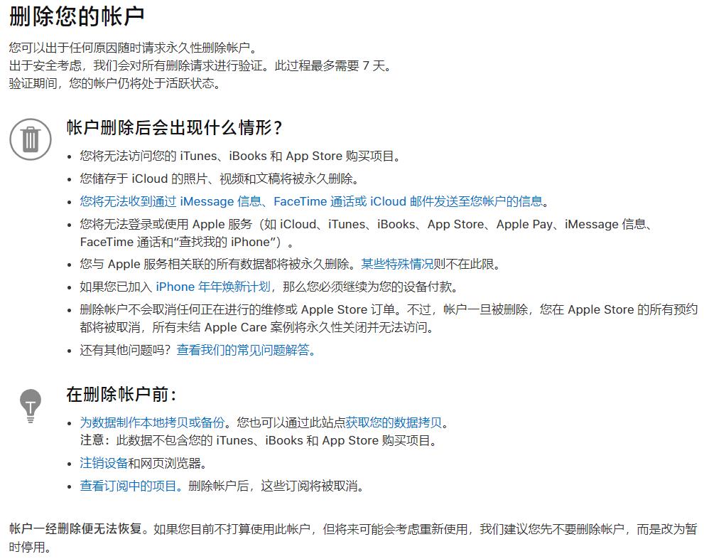 苹果更新隐私条款允许用户下载所有数据或删除账户