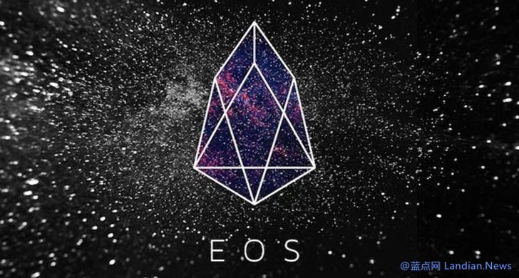 360发现虚拟货币EOS即将上线的主网存在多个安全漏洞