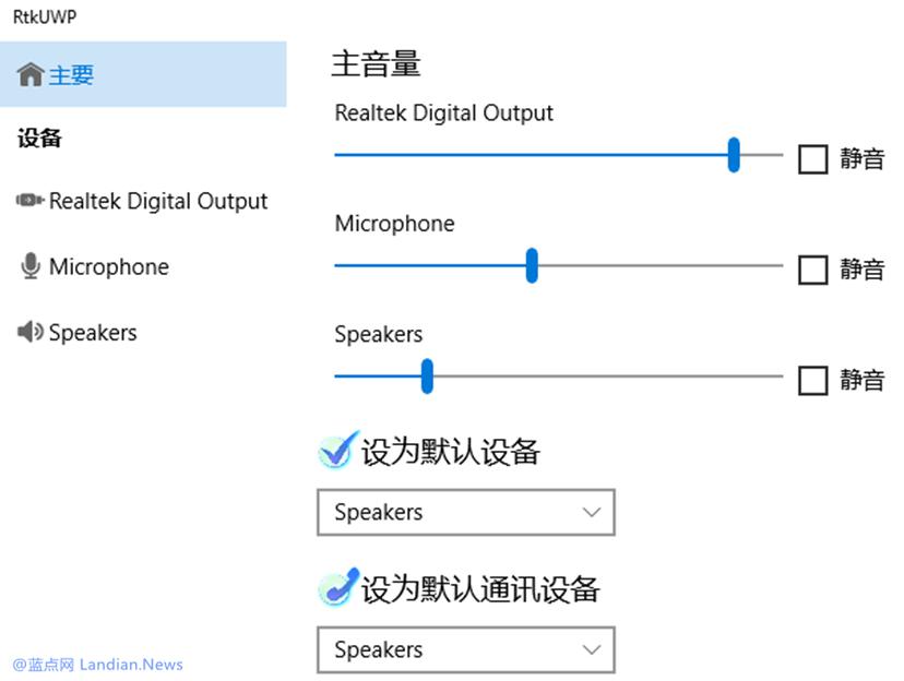 瑞昱Realtek开发音频控制程序上架至微软应用商店公测