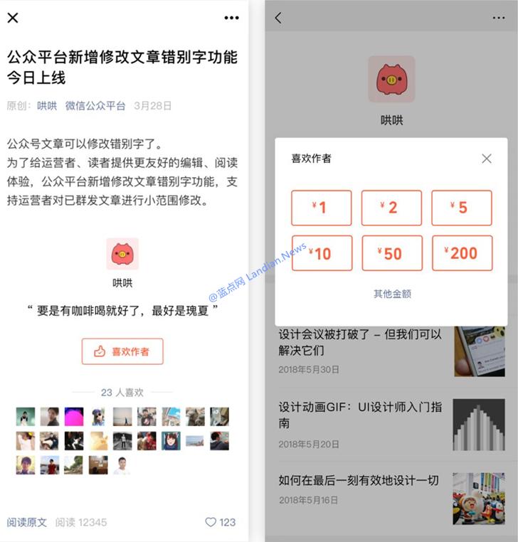 微信公众平台发布公告称iOS端的赞赏功能正式回归
