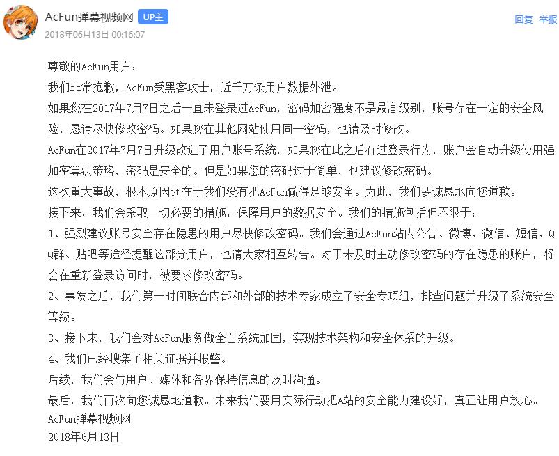 A站发布公告称遭到黑客攻击近千万条用户数据泄露-第2张