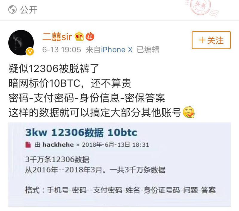中国铁路总公司深夜发文辟谣12306数据泄露问题