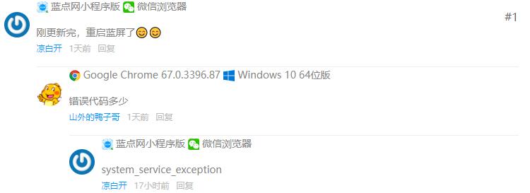 Windows 10最新累积更新再次出现蓝屏和循环安装问题