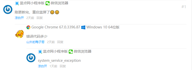 微软终于修复afd.sys/SYSTEM_SERVICE_EXCEPTION绿屏问题