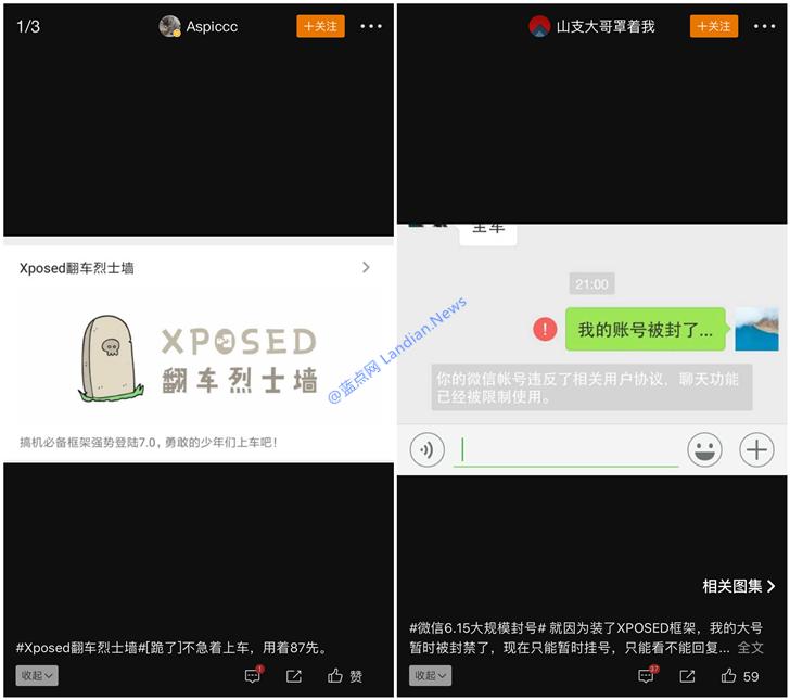 微信大量封禁使用XP框架的账号 既不合情也不合理