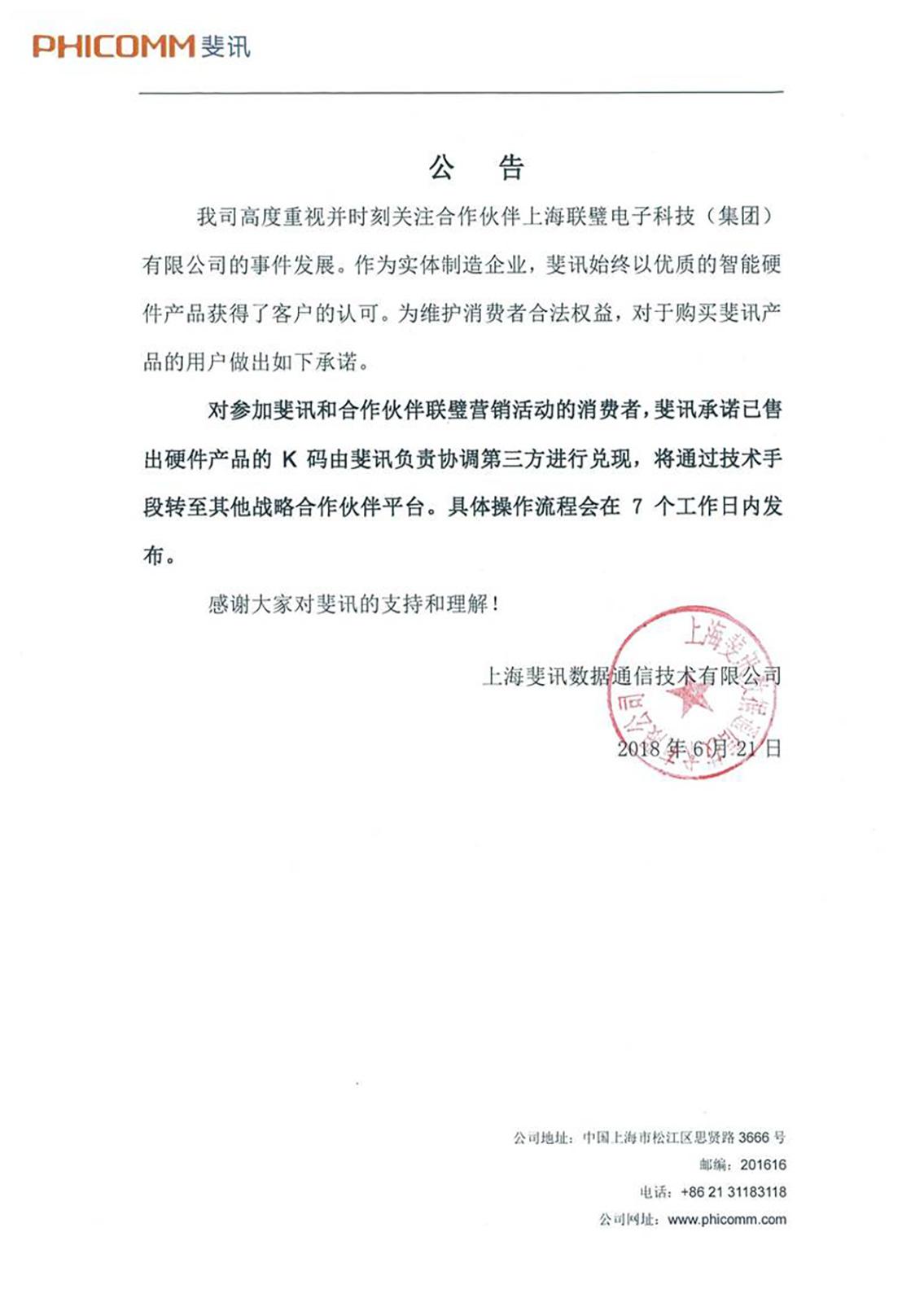 斐讯官方发布公告称将为联璧金融零元购继续兑付