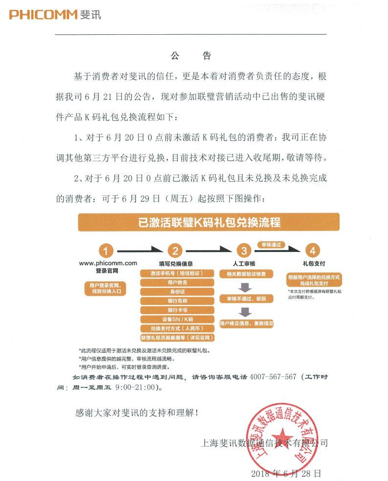 斐讯官网自明天起开始为用户提供联璧礼包资产的兑付