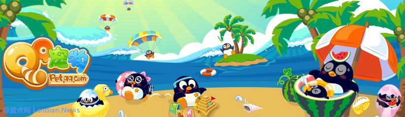 腾讯公司宣布7月15日起关停QQ宠物及粉钻相关业务