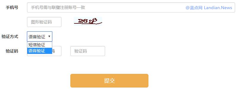 斐讯官网K码兑付申请入口已新增语音验证码选项