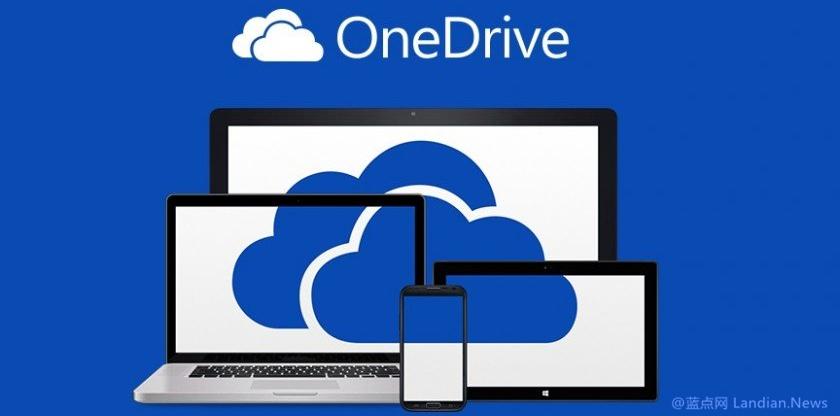 微软将为OneDrive增加文件夹映射功能方便多文件夹同步