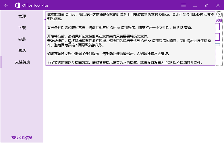 辅助增强工具Office Tool Plus v5.0正式版隆重发布
