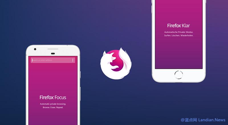 注重隐私保护功能的Firefox Focus浏览器迎来全新版本