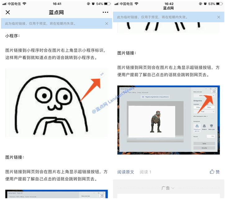 微信公众号调整图片链接到网页和小程序的展现标识