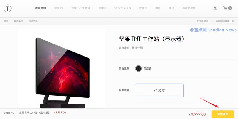 锤子科技的坚果TNT工作站已经停止接受用户预定