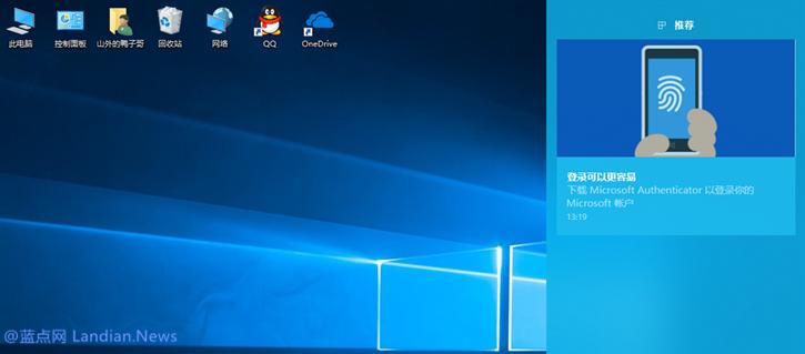 如何关闭Windows 10系统右侧通知中心里的微软小广告