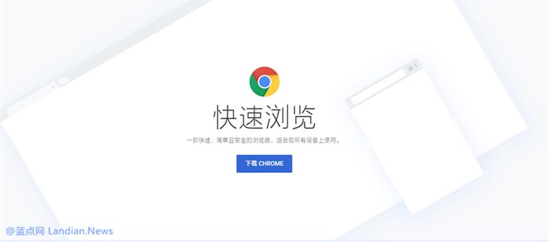 谷歌浏览器68.0.3440.106全平台正式版离线安装包下载