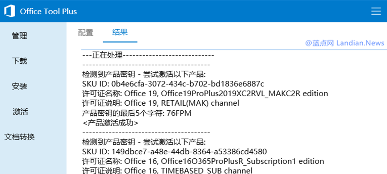 Microsoft Office 2019预览版无法自动激活的解决办法