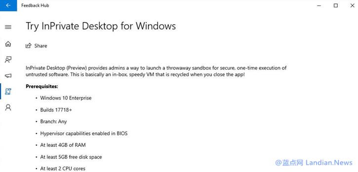 微软意外泄露Windows 10沙盒虚拟化特性的隐私桌面功能