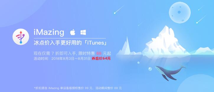 苹果设备好帮手---iTunes完美替代软件iMazing正版仅65元
