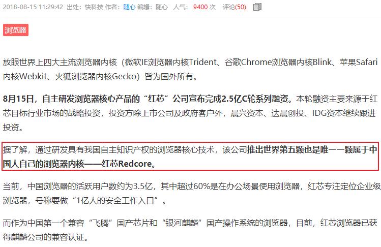 标榜国产内核的红芯浏览器原来只是Chromium改改而来