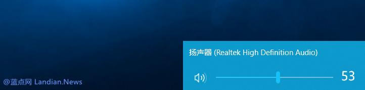 通过HVOSD工具彻底隐藏Windows 10系统柱状音量条