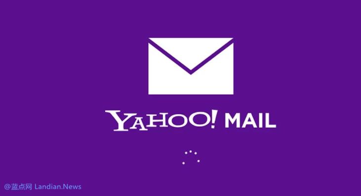 雅虎被发现扫描用户邮件内容进行分析后出售给广告商
