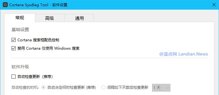 小娜禁止联网与自定义工具Cortana Sysdiag Tool介绍