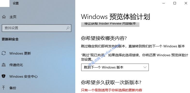 如何通过修改注册表参与Windows 10跳跃预览通道