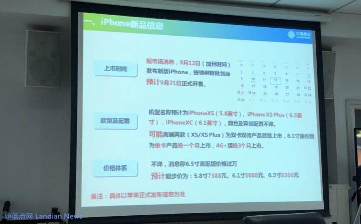 中国移动内部资料预测新款iPhone XS系列售价和上市时间