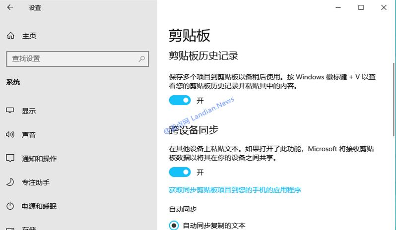 [多图]Windows 10 Version 1809新功能和全部变化汇总