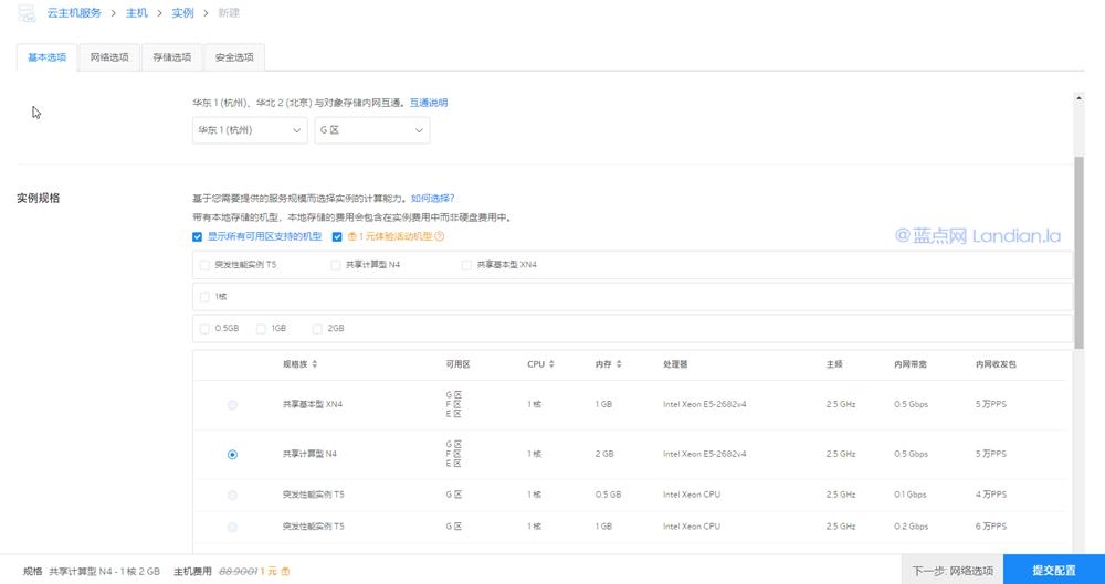 七牛推出云服务器全体用户均可以1+1元低价体验1个月