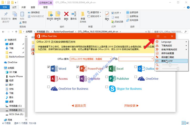 安装Office 2019正式版出现C2R访问被拒绝的解决办法