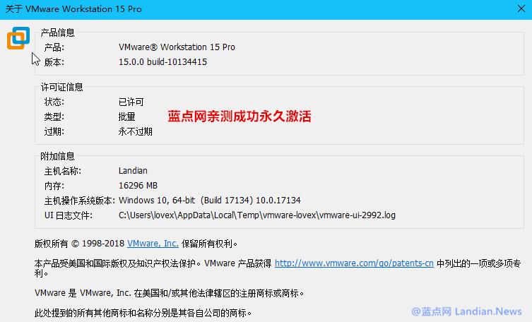 「亲测可用」VMware Workstations 15 Pro永不过期KEY密钥