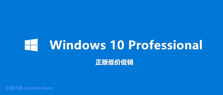 「正版软件」微软Windows 10专业版正版促销 券后价低至340元永久授权