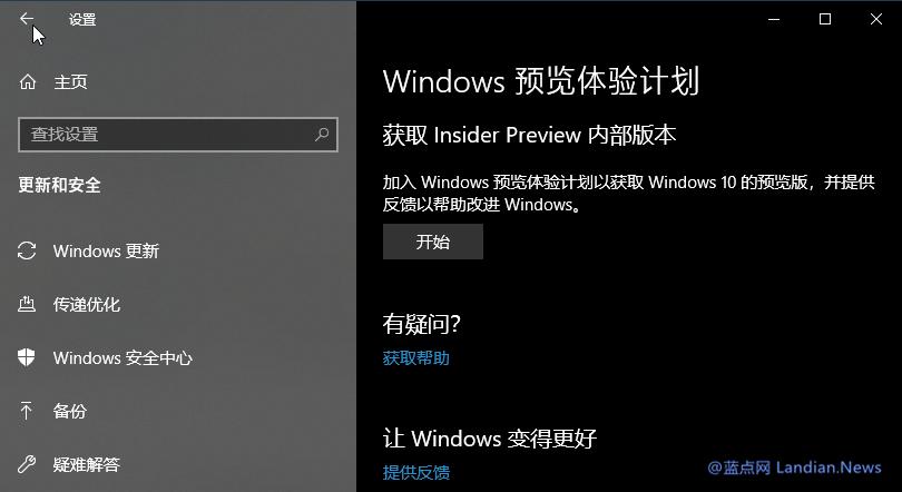 别犹豫现在就是退出Windows 10测试计划的最佳时机