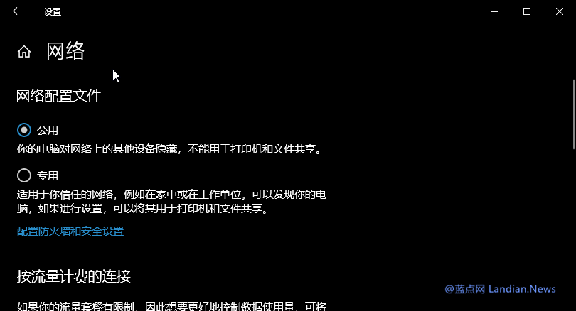 即便启用IPv6也无法解决Windows 10新版应用无法联网